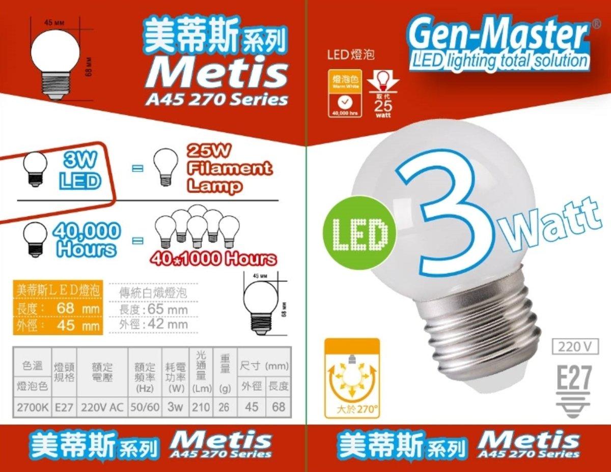 """""""美蒂斯"""" LED 燈泡 3W 暖黃光 2700K 大螺頭E27"""