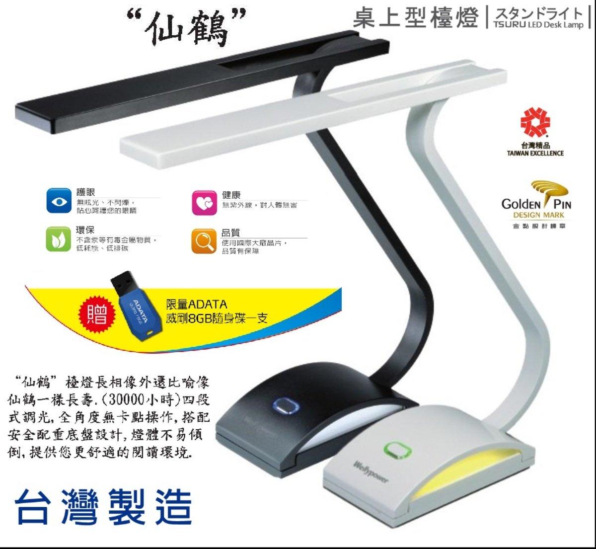 仙鶴 12W LED 檯燈 黑色 冷白光 5500K (贈送 ADATA 限量版 8GB 鑽石型 USB 手指)