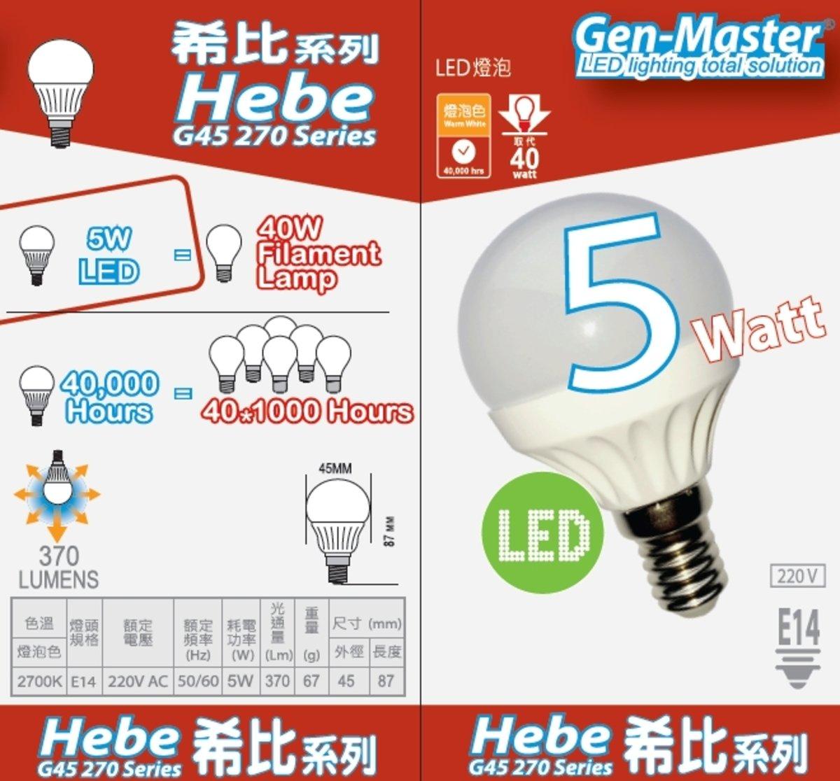 """""""希比"""" LED 燈泡 5W 暖黃光 2700K 細螺頭E14"""