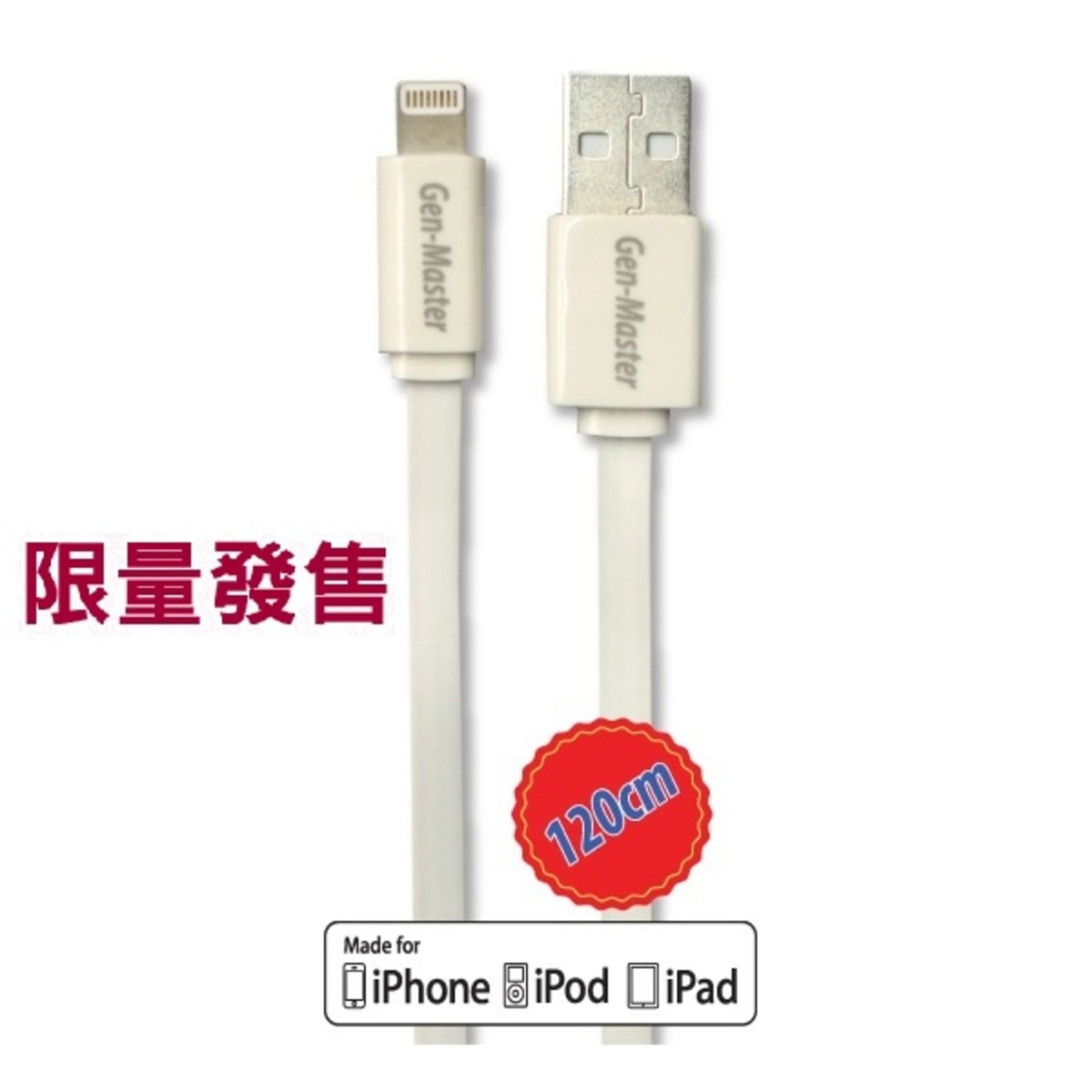 Apple Lightning USB充電及數據傳輸線1.2米 (MFi 認証)