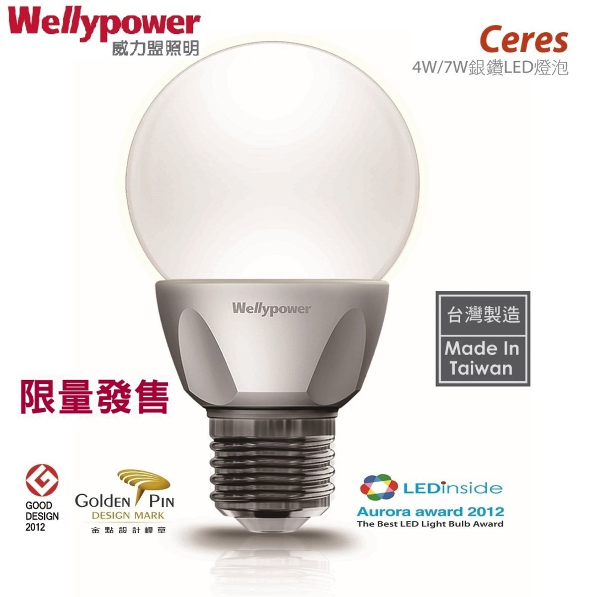 """""""銀鑽"""" LED 燈泡 4W 冷白光 5700K 大螺頭 E27"""