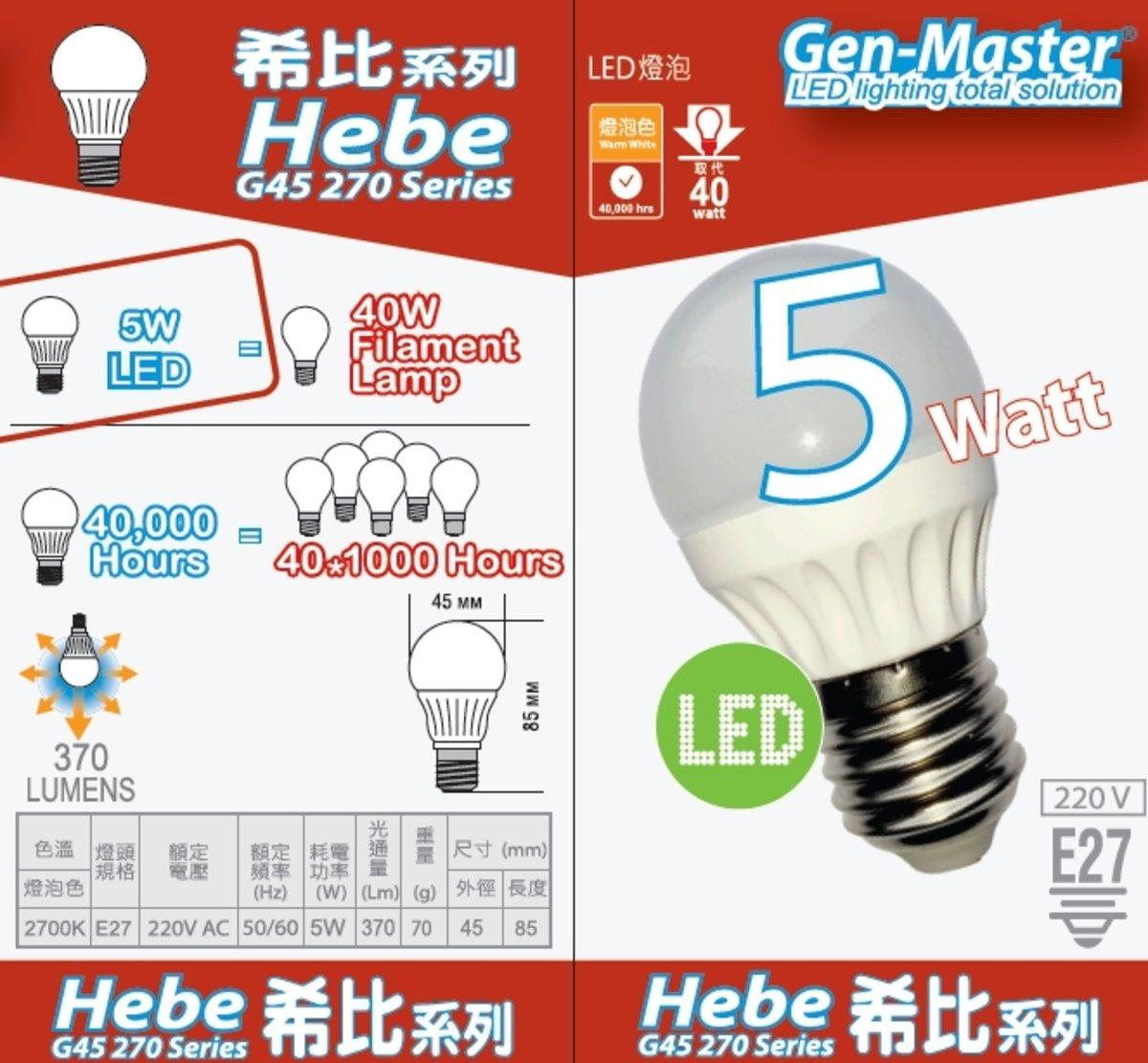 """""""希比"""" LED 燈泡 5W 暖黃光 2700K 大螺頭E27"""