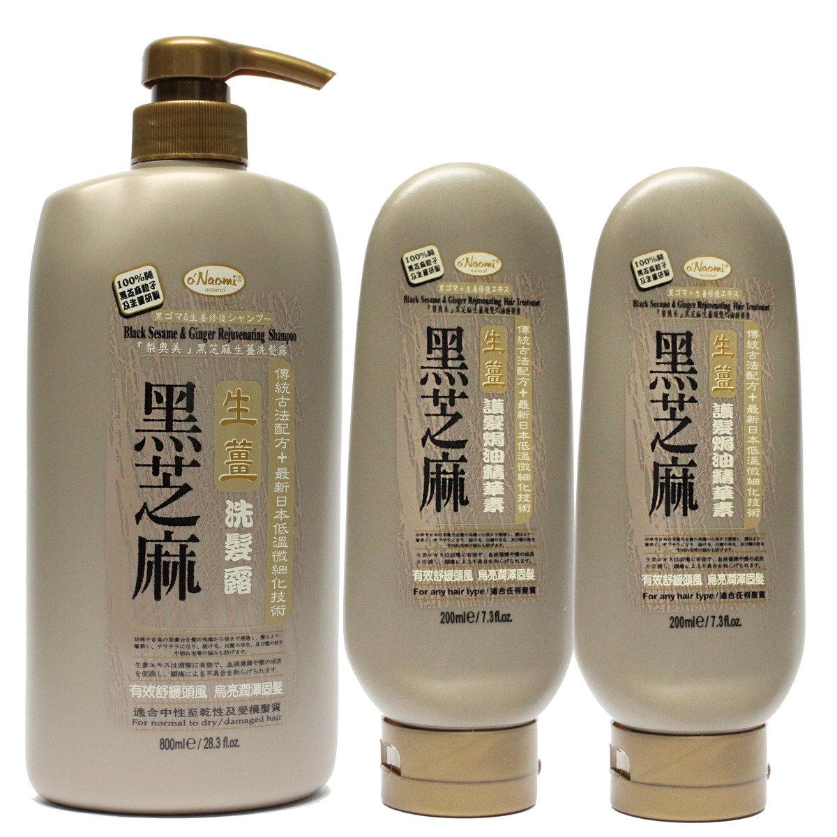 黑芝麻生薑烏髮洗髮露800毫升1支+護髮精華素200毫升2支