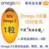 3瓶 極純OMEGA-3魚油丸
