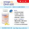 2瓶 極純DHA 600 魚油丸(DHA ONLY)