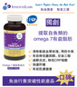 3瓶 超純OMEGA-7魚油丸