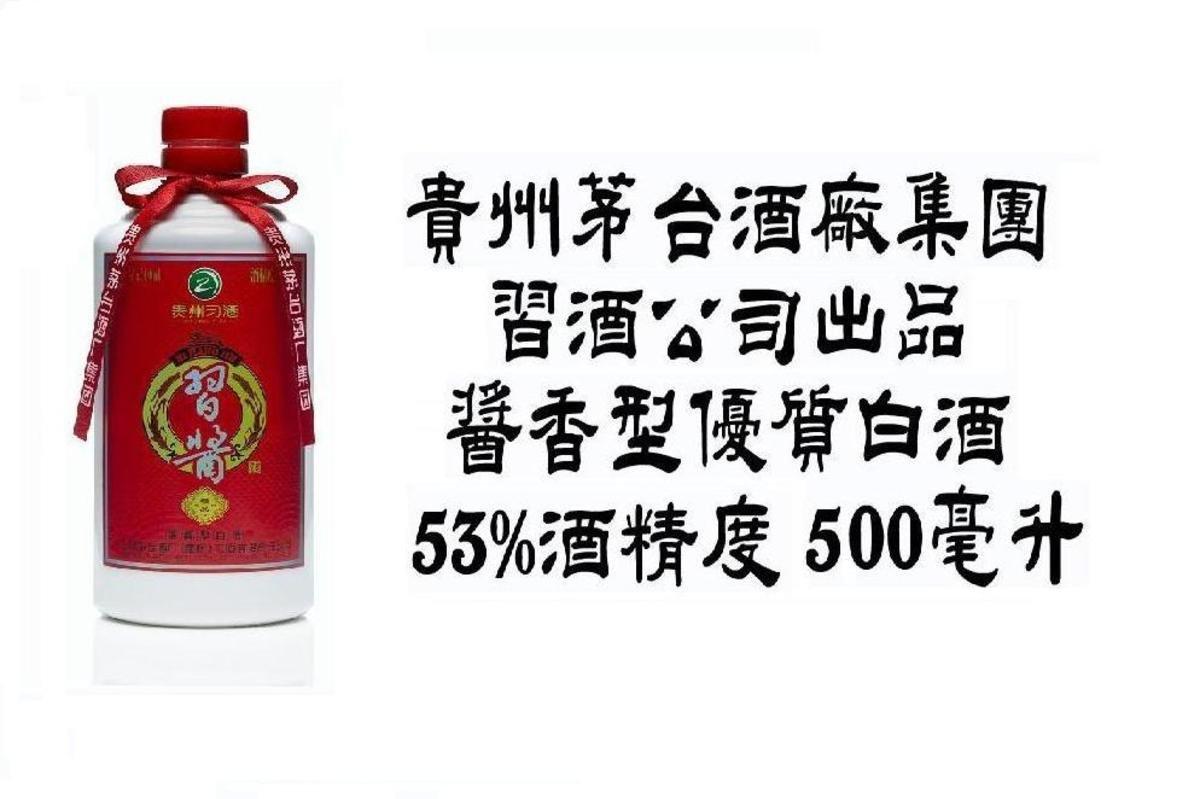 精品習醬500 毫升 53% 酒精度 醬香型白酒