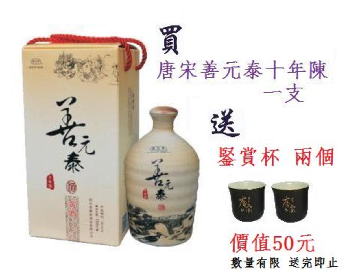 善元泰 10年 (獨家發售) 500毫升  14% 酒精度 半甜型
