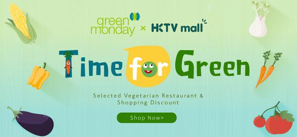 【Green Moday X HKTVmall】特選綠色飲食、素食優惠低至5折!