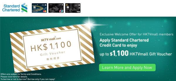 申請渣打信用卡<br>可享高達HK$1,100 HKTVmall購物禮券