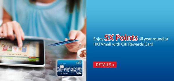 憑Citi Rewards信用卡於HKTVmall簽賬全年盡享5X積分