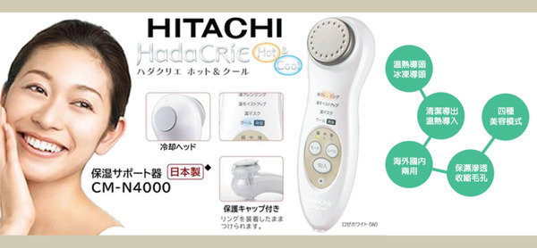 Hitachi 溫熱冰肌離子導入導出器 CM-N4000 清潔,保濕,收毛孔,使肌膚明亮光澤,細滑