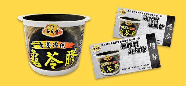 10 張海天堂香港傳統龜苓膠禮券 壯腰補腎 滋陰養顏 男女都食得 !