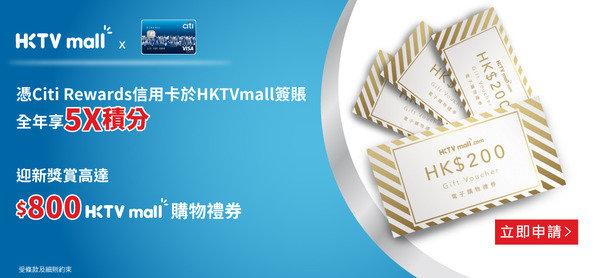 成功申請Citi Rewards信用卡,迎新獎賞高達$800 HKTVmall購物禮券