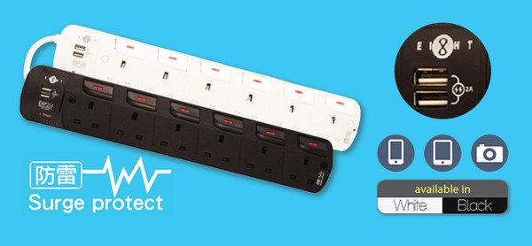 8仔 EIGHT13A拖板 2個USB插位<br>防電安全連一年保養,兩色選擇