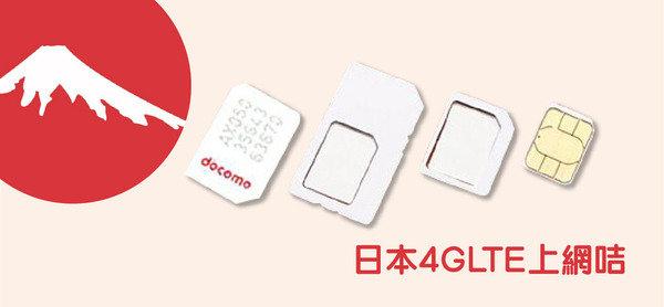 日本數據卡 Docomo 8天/10天/16天/30天 速度高達 4G ! 無限流量滿足你的旅遊需要!