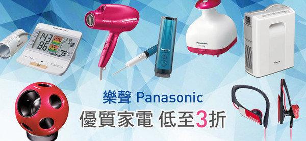 樂聲 Panasonic優質家電 低至3折