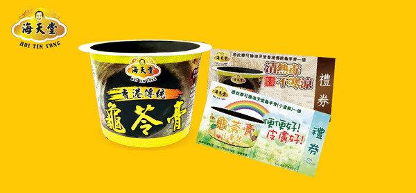 【HKTVmall獨家優惠】 10張海天堂龜苓膏禮券 仲送多2張涼茶券!
