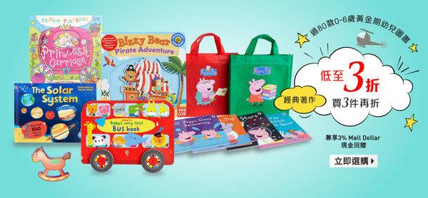 過80款0-6歲黃金期幼兒圖書 經典著作,低至3折,買3件再折