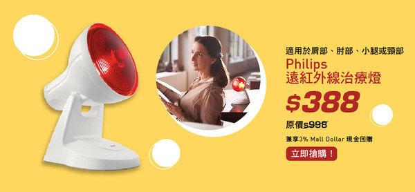 適用於肩部、肘部、小腿或頸部 Philips 遠紅外線治療燈