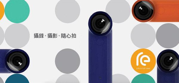 【一年保養】簡易操作 即時串流 HTC RE Camera 隨心拍