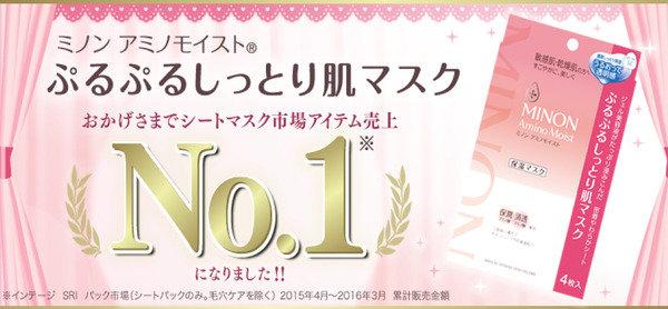 日本Cosme大獎 - Minon 氨基酸系列
