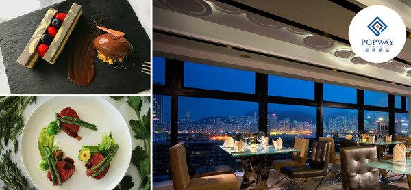 珀薈酒店 維港景色配精緻佳餚 (包加一) 貼地氣的 Fine Dining 首選