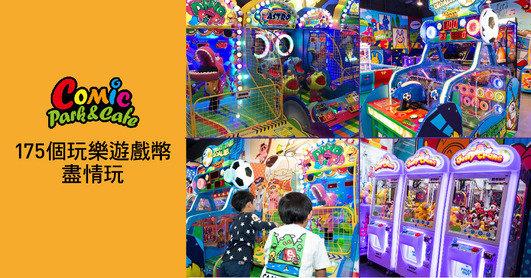 Comic Park & Café - 170個玩樂遊戲幣 盡情玩射擊遊戲、投籃機、夾公仔、夾糖