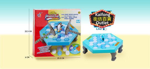 熱爆網絡的家庭遊戲!企鵝破冰樂