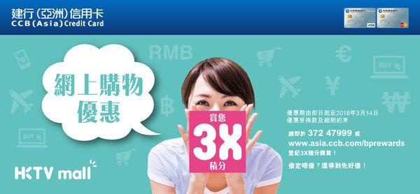 用建行(亞洲)信用卡於HKTVmall簽賬可享3X積分(須登記方可享此優惠)
