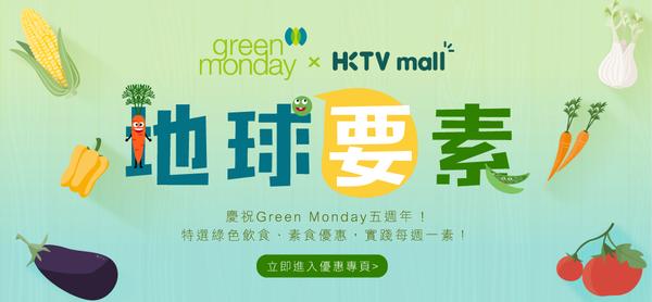 【Green Monday X HKTVmall】特選綠色飲食、素食優惠低至5折!