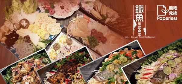 鐵魚川式食堂 潮食烤魚雞鍋半放題 川式私房料理