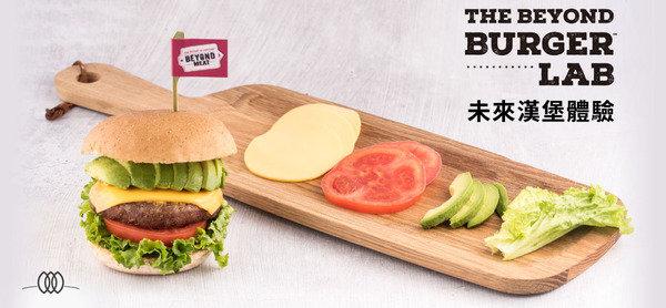 Beyond the Burger Lab 未來漢堡體驗之旅 (工作坊) 親手參與炮製一個未來漢堡