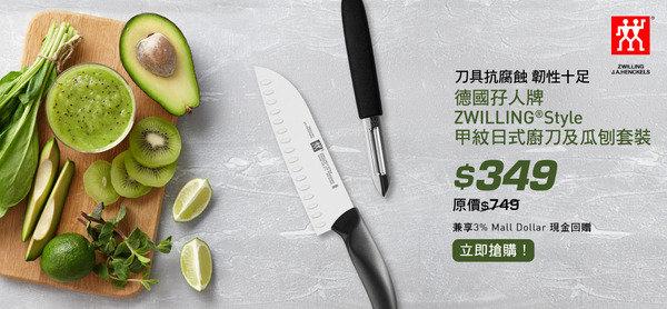 刀具抗腐蝕,韌性十足<br>德國孖人牌ZWILLING® Style 甲紋日式廚刀及瓜刨套裝