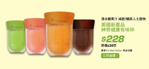 美國新產品 神奇健康有味杯<br>清水變果汁 減肥/糖尿人士恩物