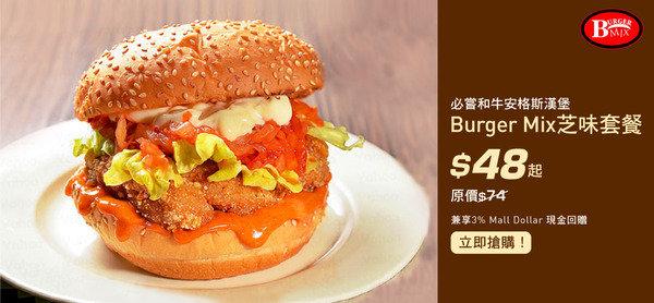 必嘗和牛安格斯漢堡<br>Burger Mix 芝味套餐