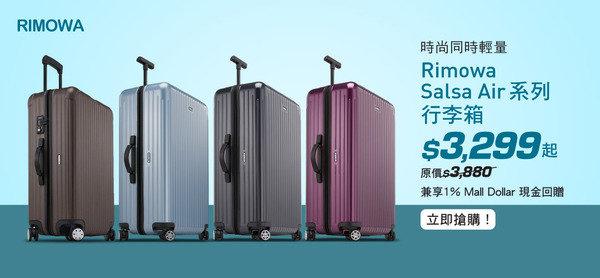 時尚同時輕量.<br>Rimowa Salsa Air 系列行李箱