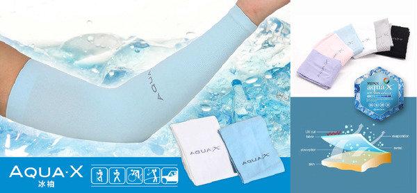 有效對抗UV防紫外線,徹底防曬,隔絕陽光 - AquaX 無縫冰絲防曬手袖