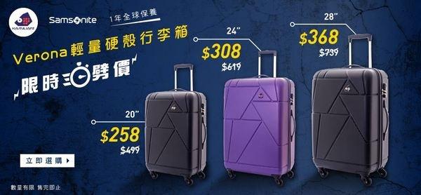 【限時劈價】<br>SAMSONITE Kamiliant 輕量硬殼行李箱 $258起!