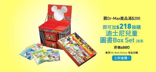 買Dr-Max產品滿$200,即可加$218 (原價$2980) 換購28本迪士尼兒童圖書Box Set