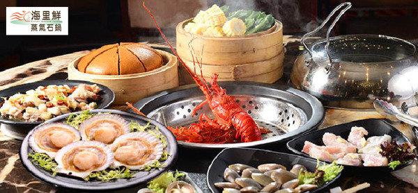海里鮮蒸氣石鍋<br>龍蝦鮑魚海鮮蒸氣鍋