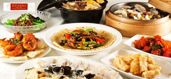 2017年米芝蓮食府 星記海鮮飯店 金榜題名宴4人餐/ 馬到成功宴6人餐