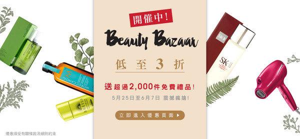 【Beauty Bazaar震撼開搶!】超過500款人氣美妝產品低至3折!加送超過2,000件名貴禮品!