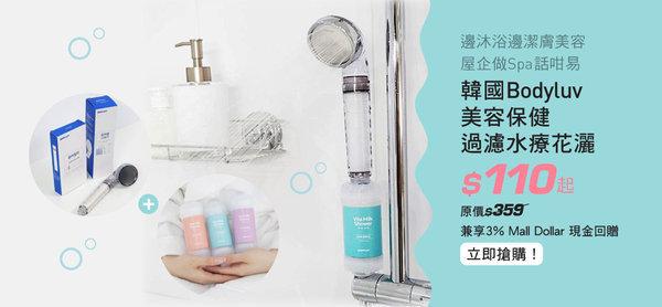 開花曬出维他命水!對抗香港水污染<br>韓國Bodyluv 维他命牛奶淋浴芯