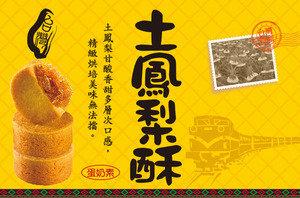 [贈品]土鳳梨酥(12件)