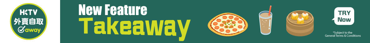 takeaway_deals_topbanner