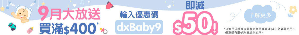 Mother & Baby $50 coupon