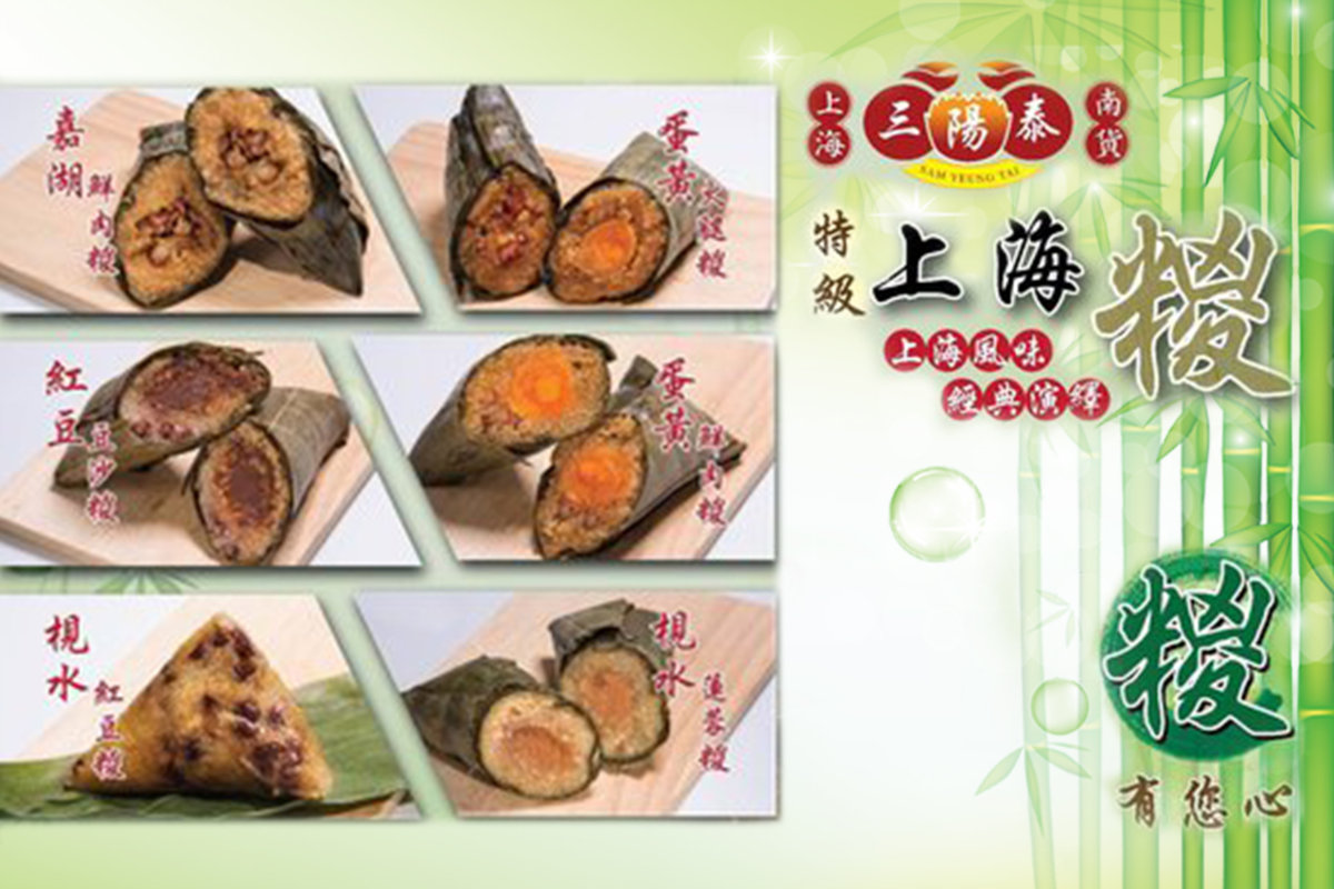 (Kwai Fong)1 Unit - Salted Egg Yolk and Ham Rice Dumpling