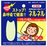 ネルネルprevent snoring mouth tape - 21 pcs
