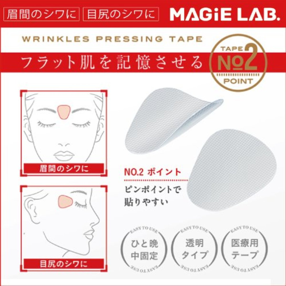 MAGiE LAB face line shaping tape No.2 - Medium